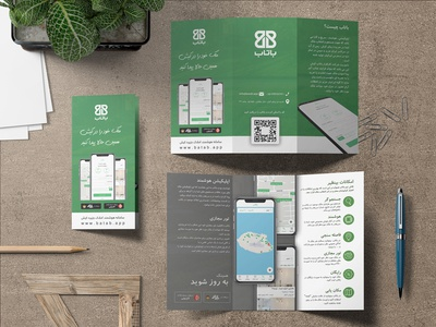 Batab Application trifold Brochure