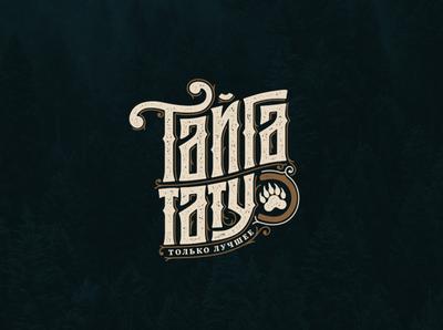 Тайга тату / Taiga tattoo vector design illustration logo letter typography gothic modern logotype lettering