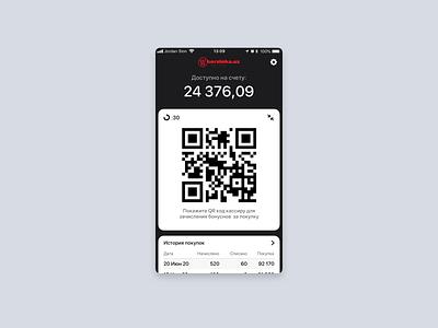 Discount app for retail Korzinka.uz app design korzinka discount ios app