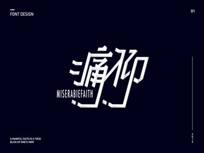 Font design「痛仰」