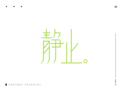 Font design「静止」