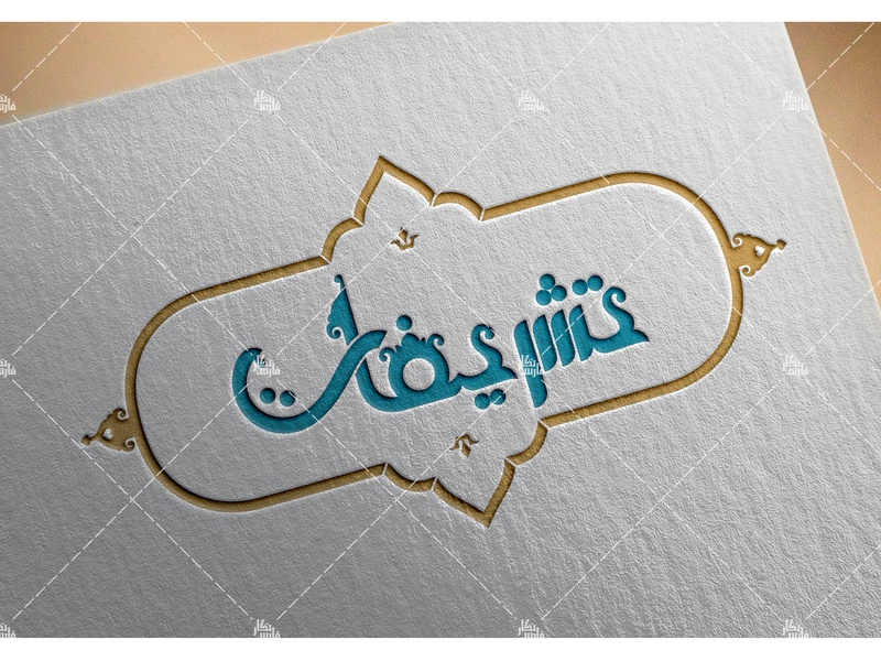 Tashrifat Logo Design branding vector colliegraphy design photoshop type typography illustration logo