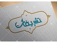 Tashrifat Logo Design