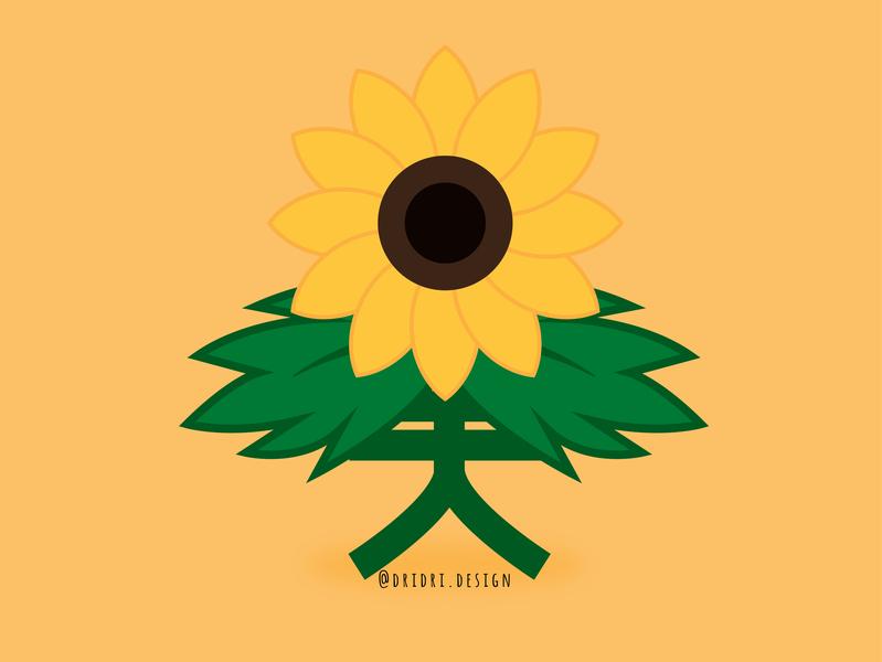 Sunflower - 葵 (kuí) illustration typography chinese typography chinese character chinese calligraphy chinese culture sunflower flower illustration typography illustration vector