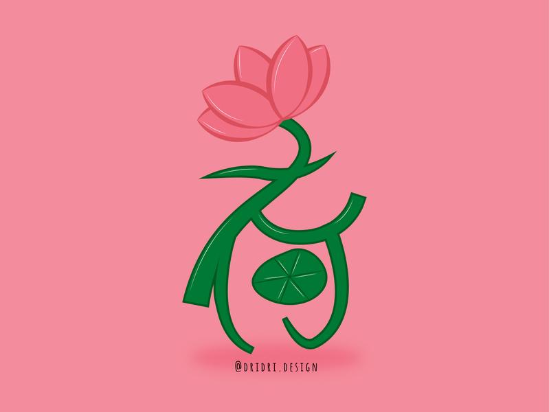 Lotus - 荷(hé) illustration typography lotus flower flower illustration chinese calligraphy chinese character chinese culture typography illustration vector