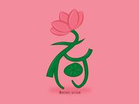 Lotus - 荷(hé)