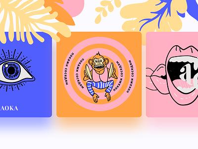Visual Branding | New Music Single illustrarion cover album character lips eye mouth monkey singer song music album release branding music