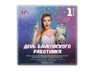 Poster night club