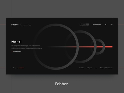 Febber - About Us
