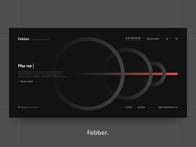 Febber - About Us living coral web design pantone about us suprematism digital studio black design homepage ui ux clean web minimal