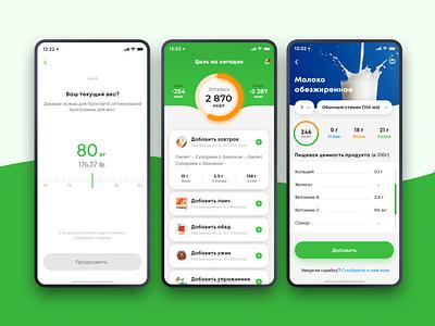 Fitness ios app v1.0 food diet app applicaiton green app minimal design mobile app fitnes calories app fitness