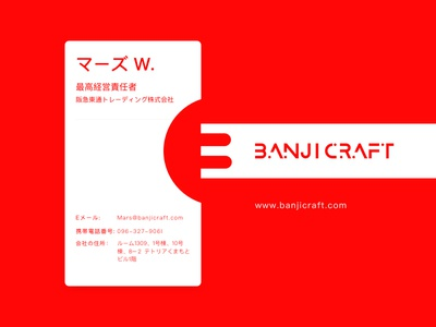 BanjiCraft  Business Card Design