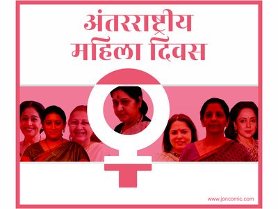 Womans Day womans womans day womansday jony ive india bjp joncomic vector flat