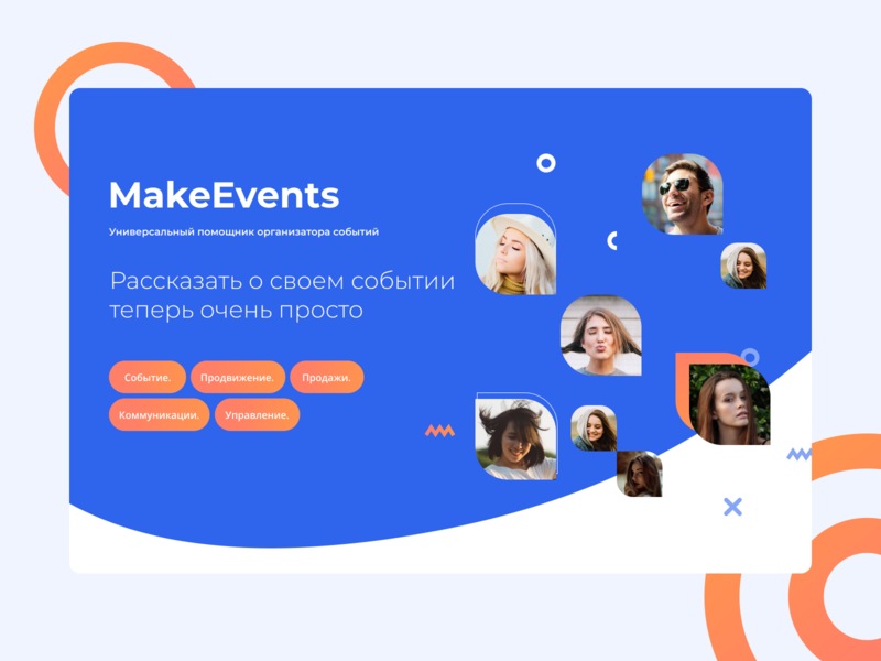 Opportunity page for project make.events event ux web ui design