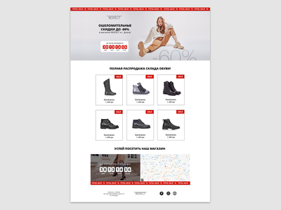 Online store shoes Respect, Landing page identity landing page design landingpage shoes store shoes online shopping online store online shop webdesign website ui ux graphicdesign
