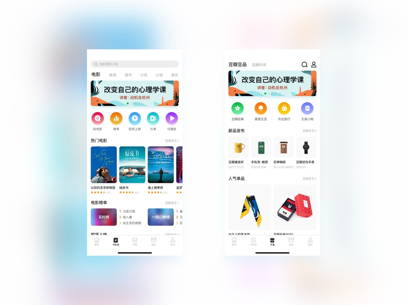 Douban app home page and mall re design 界面设计 豆瓣 app littleeast ui design