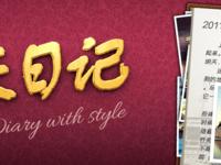 Yinxiang feature artwork 1240
