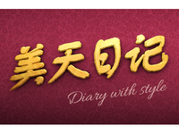 Chinese name of Wonderful days app