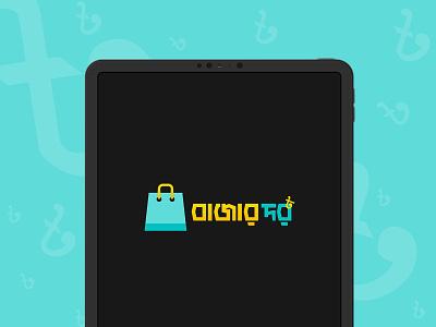 Bazzar Dor Logo (bangla) pricing colorful shopping shop icon typography illustration vector branding logo