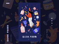 App guide page design