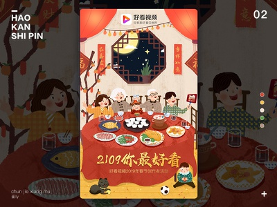 Spring Festival project family reunion dinner new year spring festival 新年快乐 春节 新年 团圆饭 插画 hand-painted 手绘 illustrations