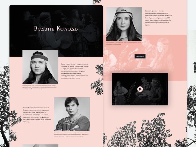 Vedan Kolod Folk Band Website sketch webdesign website design folk band