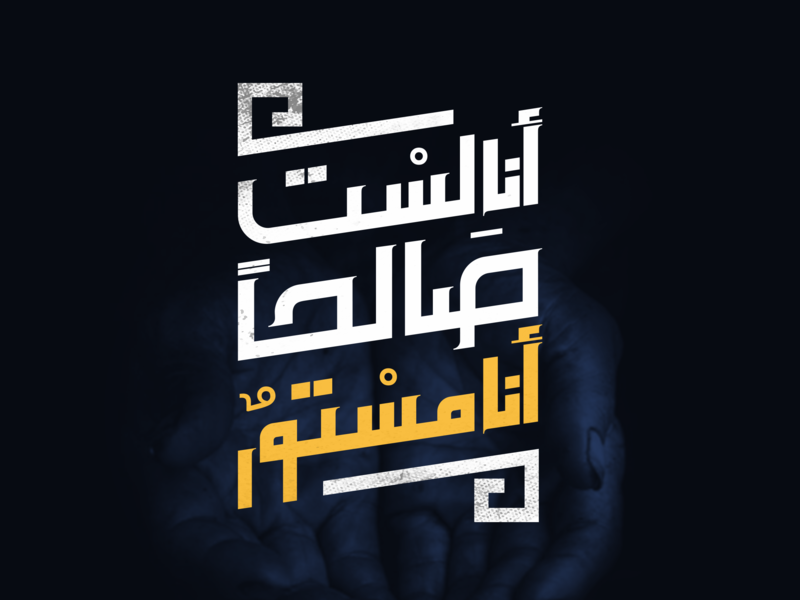 لست صالحا  , انا فقط مستور type design typeface designer design arabic typo typography