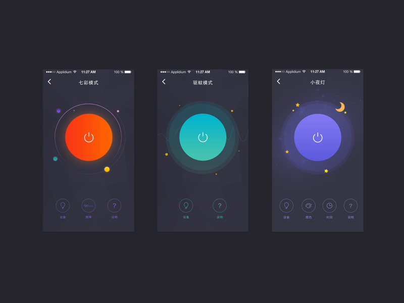 App 页面设计 sketch