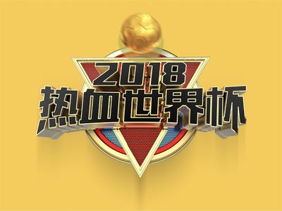 世界杯 World Cup