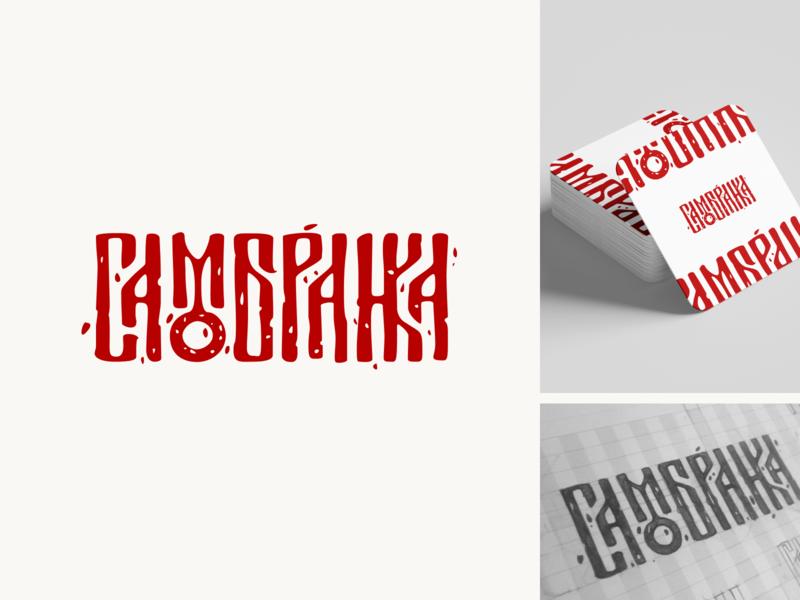 Samobranka logotype