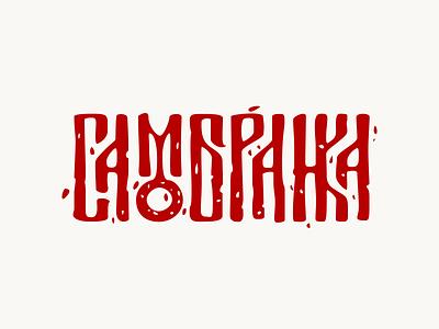 Samobranka logotype visual identity logotype nature logo sketches logo process logo mark logo design leaf logo grid logo design process branding process branding design branding design identity brand