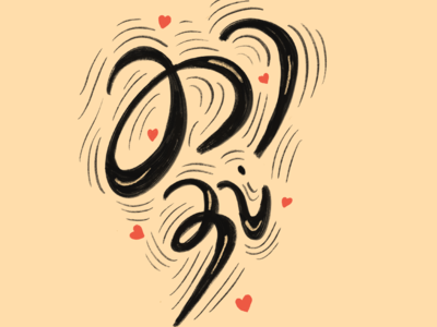 Tamil Calligraphy