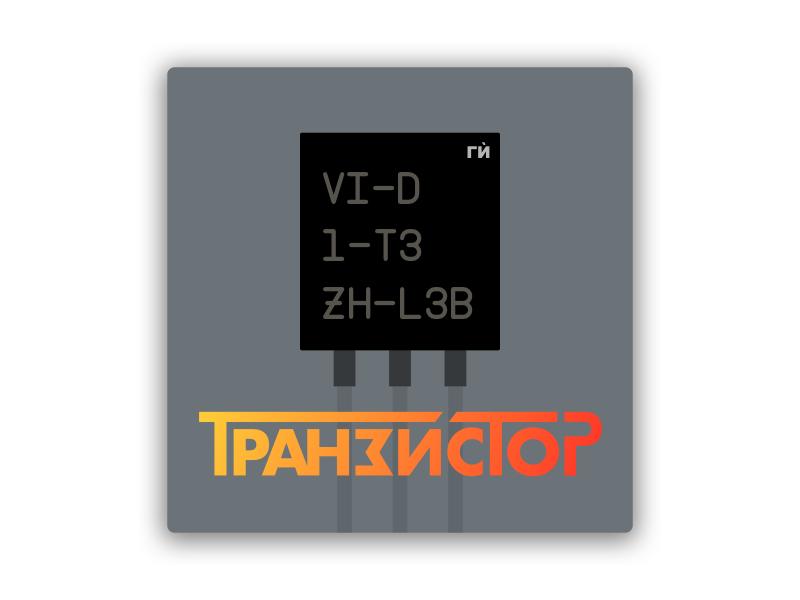 Транзистор (Tranzistor) Podcast Artwork v1 artwork cover podcast