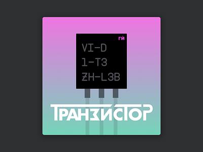 Транзистор (Tranzistor) Podcast Artwork v2 tranzistor gradient artwork cover podcast