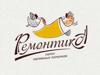 remontika