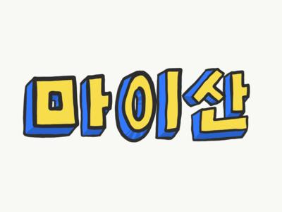 Hand drawn Korean type 3d yellow blue typography hand drawn korean