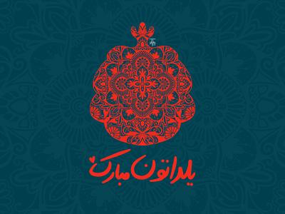 Happy Yalda Night yaldanight yalda mandala pomegranate