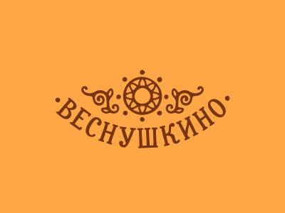 Vesnushkino 2 redhead freckles ornament sun logo