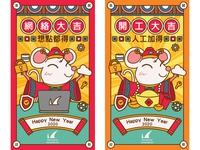 Chinese New Year fai chun year of the rat mouse barracuda cny illustration design