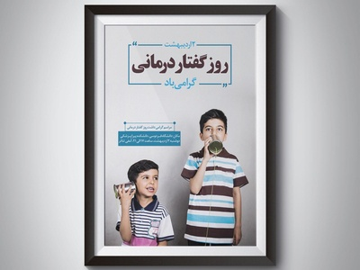 Speech language pathology Poster photo poster persian speech-language pathology poster
