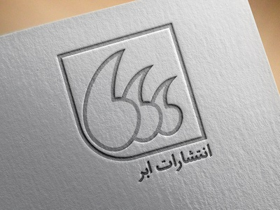 Aabr publication logo logo logo design