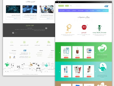 """Aneed"" Online shop for cleaning product ecommerce persian user interface interface wordpress woocommerce ui design uidesign illustration ui"