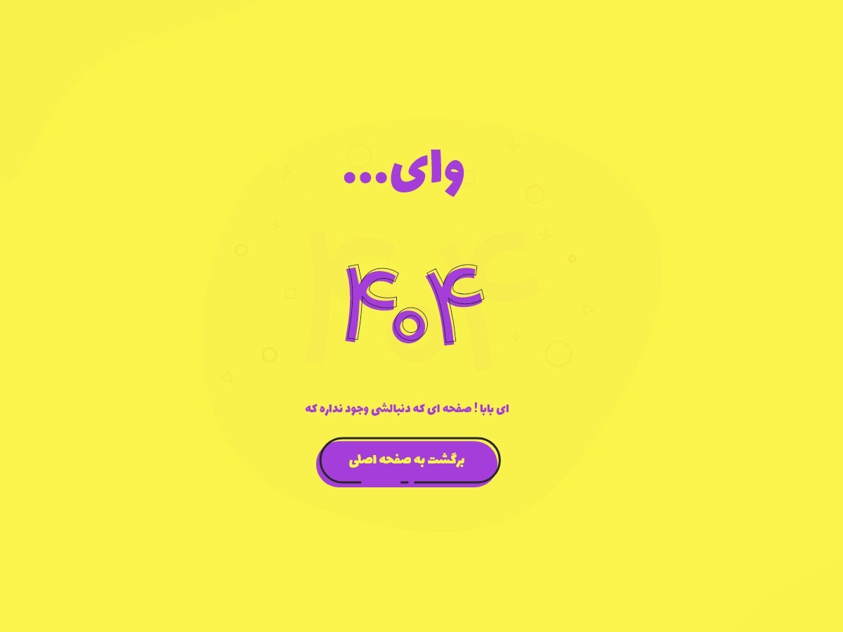 404 page | daily ui #008 animation cool cool colors cool design xd purple design ui uiuxdesign persian ui persian flat 008 dailyui webdesign web uidesign error page error 404