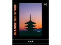 Imagine The Future - Poster