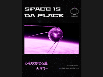 Space is Da Place visual art synthwave vaporwave space art space design posters typographic typography poster design swiss poster poster visual design