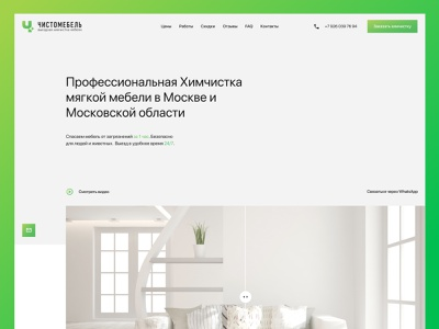 Chistomebel drycleaning cleaning website landing landing page company website