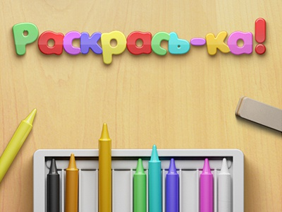 Coloring pencil ui ios ipad coloring text 3d wood design plastic