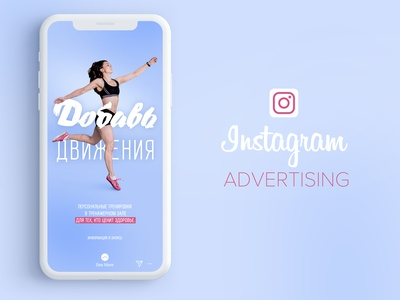 Instagram advertising sneaker pink movement adveristing instagram sport