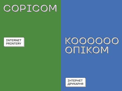 Copicom Logo