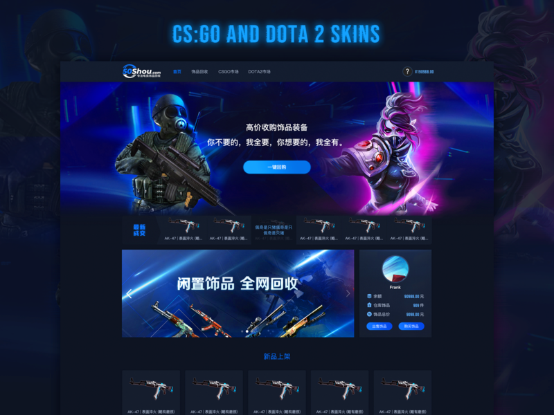 CS:GO and Dota 2 Skins 设计 网页设计 game skins csgo cs:go and dota 2 skins